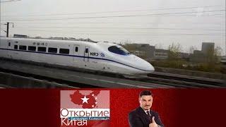 Открытие Китая. Поезда. Выпуск от 03.04.2016