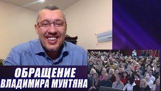 Обращение Владимира Мунтяна к церкви