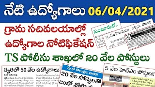 గ్రామ సచివాలయాల్లో ఉద్యోగాల భర్తీకి నోటిఫికేషన్   పోలీసు శాఖలో 20 వేల ఖాళీలు   Latest Job Updates