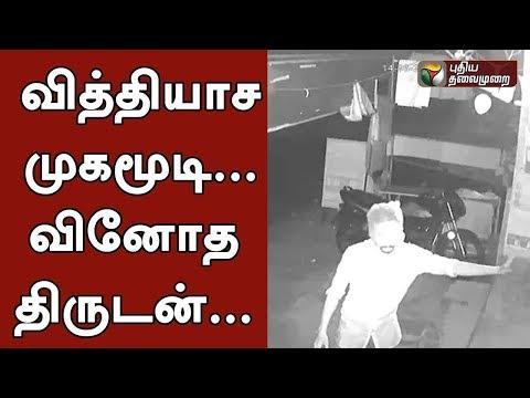 வித்தியாச முகமூடி... வினோத திருடன்... | CCTV footage due to his comedy behaviour
