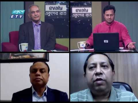 Ekushey Rat || একুশের রাত || 24 March 2021 | ETV Talk Show