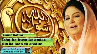 Ishq ko husn ke andaz sikha loon to chalun - Urdu Audio Naat