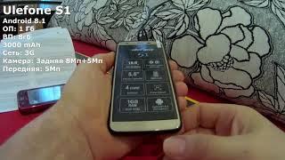 Распаковка телефона Ulefone S1 с AliExpress