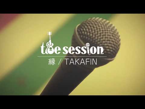 縁 / TAKAFIN | the session
