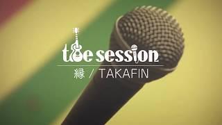縁 / TAKAFIN | the session