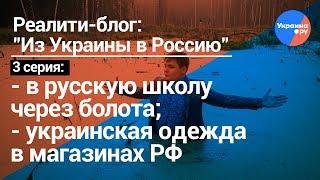 Из Украины в Россию #3: тяга к знаниям