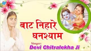 Baat Nihare Ghanshyam Beautiful Krishna Bhajan 2016 Devi Chitralekha Ji