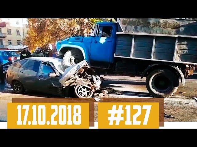 Новые записи АВАРИЙ и ДТП с авто видеорегистратора #127 Октябрь 17.10.2018