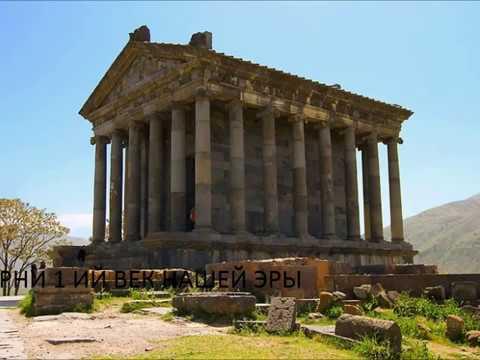 ARMENIAN EMPIRE АРМЯНСКАЯ ИМПЕРИЯ