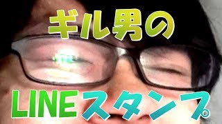 【ギル男】のLINEスタンプが新登場!!買わないと……ネビュラガス吹きかけるぞ【宣伝】