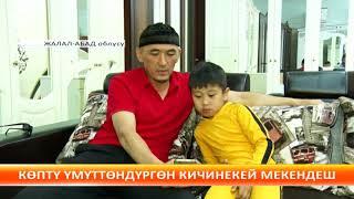 Өнөрлүү Нурмухаммед Россиянын балдар сынагына чакыруу алды
