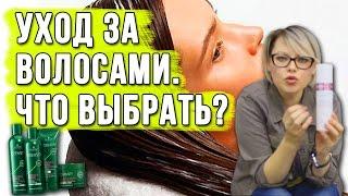 Уход за волосами. Какие продукты выбрать ? Советы эксперта