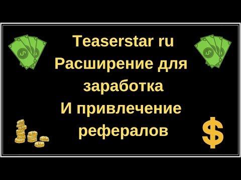 Teaserstar ru расширение для заработка и привлечение рефералов