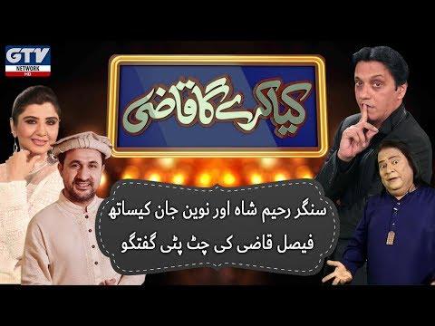 Faisal Qazi | Singer Rahim Shah & Naveen Jan Ke Sath Chat Pati Guftugu | Kya Karyga Qazi