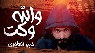 Haider Al Abedi -Wallah Waket {EXCLUSIV Music Video}|2019| (حيدر العابدي - والله وكت (حصريا تحميل MP3