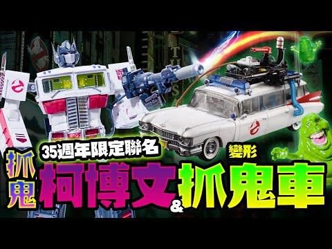 魔鬼剋星 ╳ 變形金剛迷必收!聯名抓鬼車&SDCC 限定柯博文來啦!【玩具人玩玩具】Ghostbusters ╳ Transformers Ecto-1