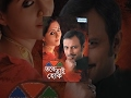 Tabe Tai Hok - Superhit Bengali movie - Swastika Mukherjee   Joy Sengupta   Samadarshi Dutta