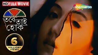 Tabe Tai Hok  Superhit Bengali Movie  Swastika Mukherjee  Joy Sengupta  Samadarshi Dutta