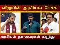 Vijay's Political Speech - TN Political Leaders Reaction | Sarkar - Vijay Full Speech | Vijay Speech