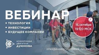 ПРОЕКТ ДУЮНОВА : как заработать на прорывной российской технологии?
