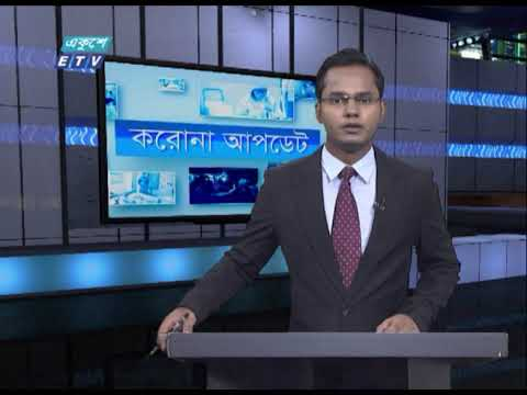 Special Bulletin Corona Virus || করোনা আপডেট || 05 PM || 29 October 2020 || ETV News