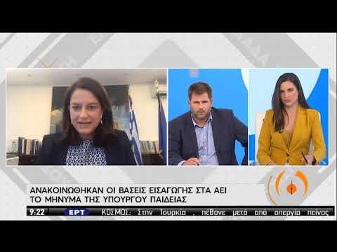 Βάσεις 2020: Η υπουργός Παιδείας Ν. Κεραμέως στην ΕΡΤ | 28/08/2020 | ΕΡΤ