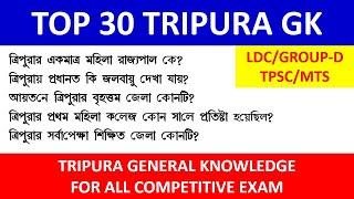 TRIPURA GK QUESTIONS ANSWERS/ত্রিপুরা জি কে/TRIPURA GK/GENERAL KNOWLEDGE QUESTIONS ON TRIPURA