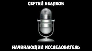 Разговор с начинающим исследователем: Сергей Беляков.