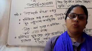 Hindu religion and moral education class 6 - Download this Video in MP3, M4A, WEBM, MP4, 3GP
