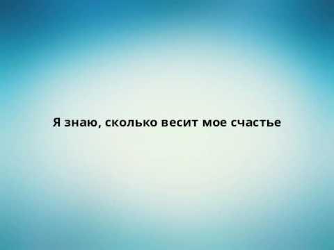 Igor pumphonia счастье текст