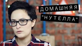 Домашняя «Нутелла»/ Рецепты и Реальность / Вып. 54