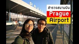 สำรวจ สนามบินปราก มีอะไรบ้าง / Exploring Prague Vaclav Havel Airport / Tips #112