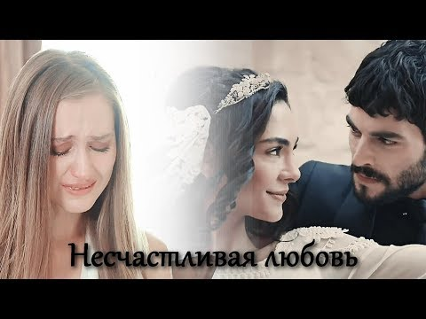 Gönül & Miran (+ Reyyan) - Несчастливая любовь