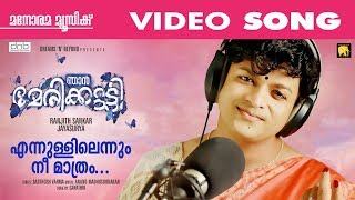 Ennullil Ennum Nee Mathram - Official Video Song