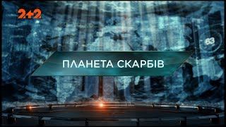 Планета скарбів – Загублений світ. 103 випуск