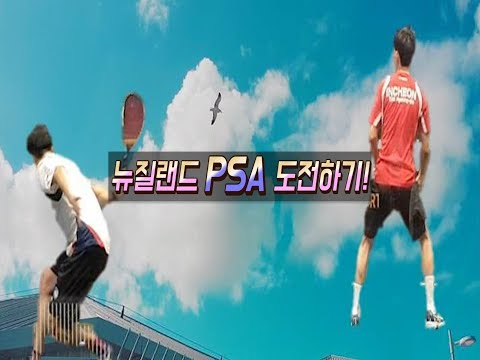 [영훈TV] 세계 스쿼시 프로 대회에 도전하는 어설픈 두남자의 이야기! (뉴질랜드1편 - 친구만들기)