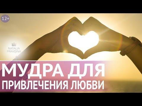 Мудра для привлечения любви поможет найти вторую половинку и выйти замуж. Наталия Правдина
