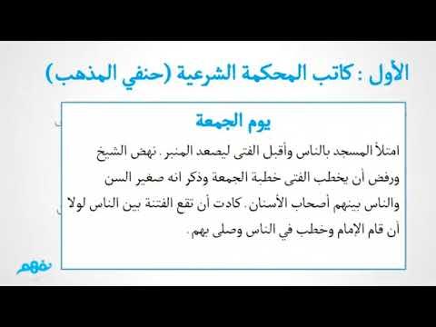 الفصل الثامن - العلم بين مكانتين - من قصة الأيام - للثانوية العامة - المنهج المصري -  نفهم