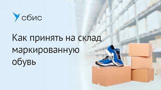 Приемка маркированной обуви по ЭДО и API