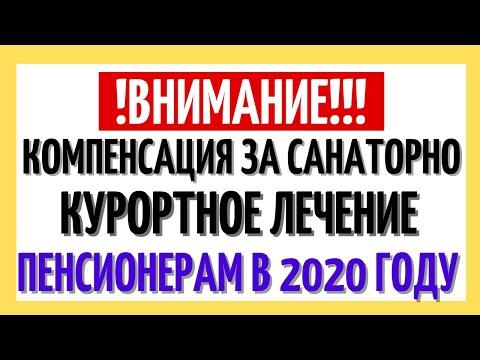 Компенсация за санаторно курортное лечение пенсионерам в 2020 году
