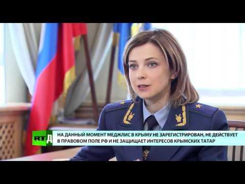 , title : 'Наталья Поклонская'