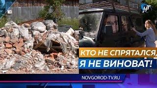 Жители Волховца жалуются на стихийную свалку под окнами, а сотрудники управляющей компании убегают от проблем