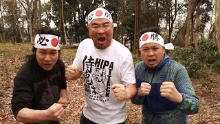 """サイプレス上野とロベルト吉野 """"やってやるって"""" (Official Music Video)"""