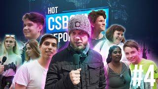 Hack News - Hot Report (Выпуск 4)