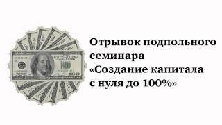 Капитал. Создание капитала с нуля до 100%