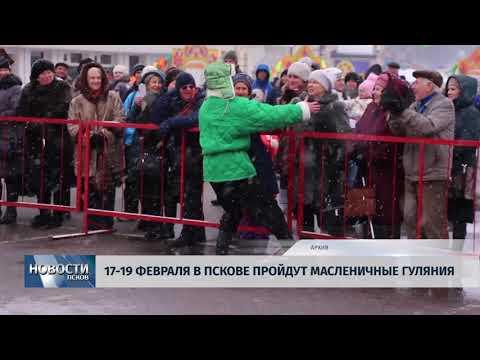 Новости Псков 11.01.2018 # Масленичные гуляния в Пскове пройдут 17-19 февраля