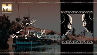 مازيكا Ahmed Mounib - El Fol Wel Yassmin (Audio)   أحمد منيب - الفل والياسمين تحميل MP3