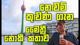 මාධ්යවලින් හංගන කතාව | Lotus Tower | Maithripala Sirisena | Mahinda Rajapakse | Corrupted Politics