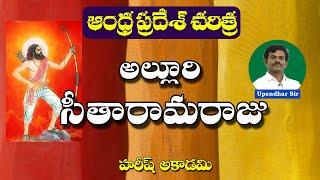 AP HISTORY   Alluri Seetaramaraju   Online Classes in Telugu   Group2   SI/PC APHiistory   APPSC