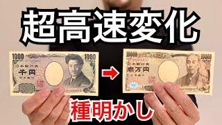 借りた千円が一万円になるあのマジック種明かし。